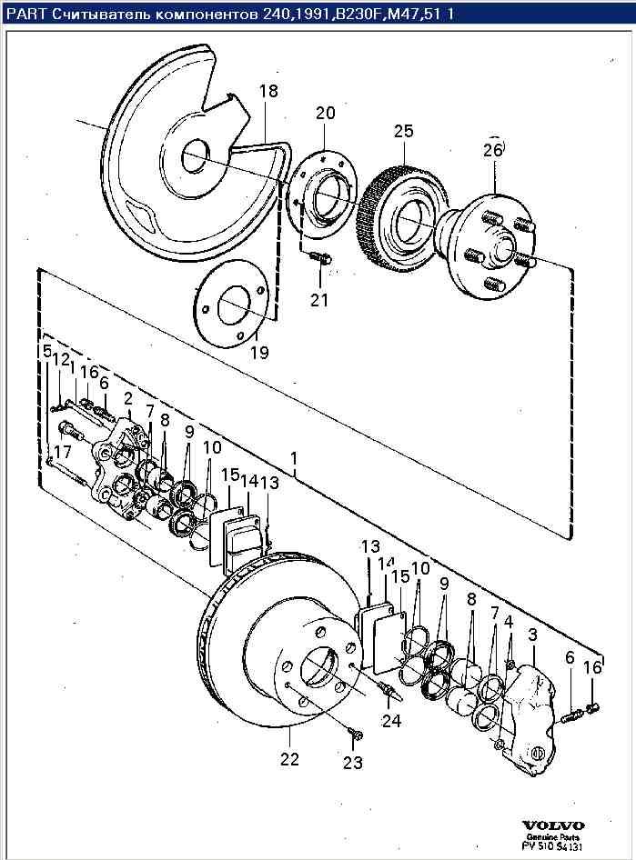 Схема ступичных узлов на 240